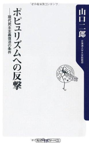 ポピュリズムへの反撃  現代民主主義復活の条件 (角川oneテーマ21)