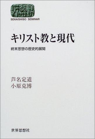 キリスト教と現代―終末思想の歴史的展開 (SEKAISHISO SEMINAR)