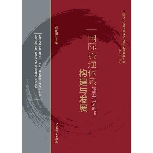 Nations circulate system to set up with development (Chinese edidion) Pinyin: guo ji liu tong ti xi gou jian yu fa zhan