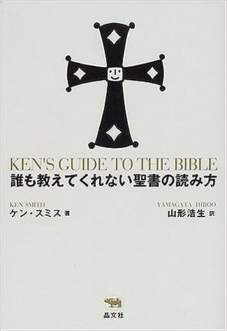 聖書本 表紙