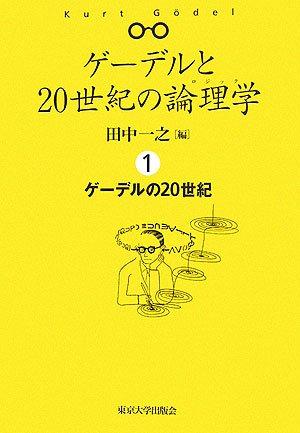 ゲーデルと20世紀の論理学(ロジック)〈1〉ゲーデルの20世紀
