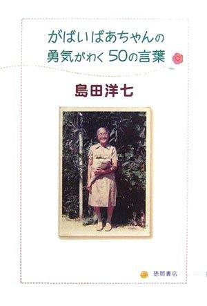 がばいばあちゃんの勇気がわく50の言葉