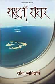 53aec7119 Sarsarti Sansar (Nepali Edition)  Jiba Lamichhane  9789937909044   Amazon.com  Books