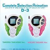 Bandai Digimon Adventure Tri. Complete Selection Animation D-3 Takeru Takaishi Ver.