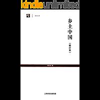 乡土中国(修订本) (世纪人文系列丛书·世纪文库)