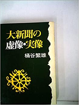 大新聞の虚像・実像 (1974年) | ...