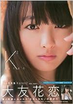 大友花恋2nd写真集「Karen2」数量限定版 (TOKYO NEWS MOOK)   佐藤 佑一