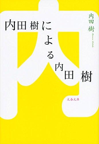 内田樹による内田樹 (文春文庫)