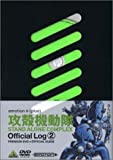 Ghost in the Shell STAND ALONE COMPLEX Official Log 2 [DVD]