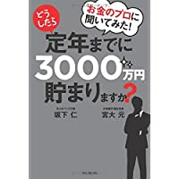 お金のプロに聞いてみた! どうしたら定年までに3000万円貯まりますか?