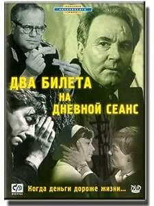 Two Tickets for a Daytime Picture Show / Dva Bileta Na Dnevnoi Seans (1966)