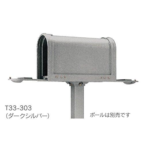タマヤ スタンドタイプ 据え置きタイプ兼用 T33-303 『郵便ポスト』 ※ポールは別売りです。 ダークシルバー B00JMC5N3Q 25337