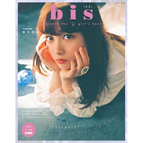 bis 2019年1月号 表紙画像
