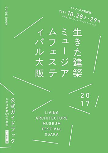 生きた建築ミュージアムフェスティバル大阪2017公式ガイドブック