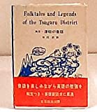 Folktales and Legends of the Tsugaru District
