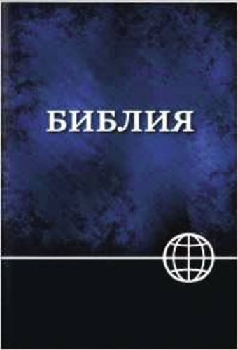 NRT, Russian Bible, Paperback, Blue/Black: New Revised Translation (Russian) by HarperCollins Christian Pub.