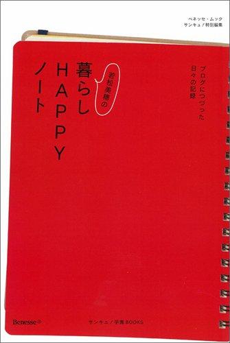 若松美穂の暮らしHAPPYノート―ブログにつづった日々の記録 (ベネッセ・ムック)
