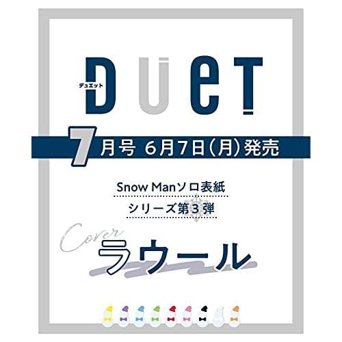 duet 2021年 7月号 表紙画像