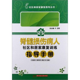 Download Spinal cord injury patient community and home rehabilitation instruction manual(Chinese Edition) pdf epub