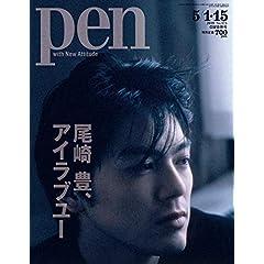 pen 最新号 サムネイル