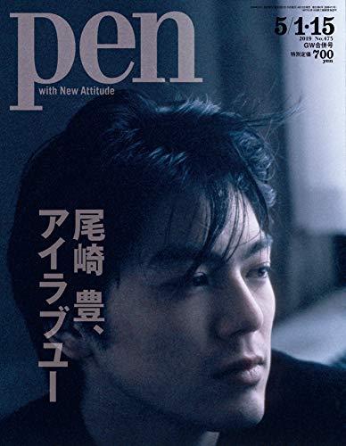 pen 最新号 表紙画像