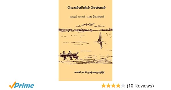 Ponniyin Selvan - Volume I: Pudhu Vellam (Volume 1) (Tamil Edition) (Tamil) Paperback – September 19, 2017