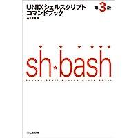 UNIXシェルスクリプトコマンドブック 第3版 電子書籍: 山下 哲典