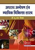 Medical Jurisprudence (Crime Investigation & Medical Jurisprudence) in Hindi