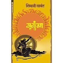 MRUTYUNJAY (Marathi)