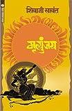 MRUTUNJAY  (Marathi)