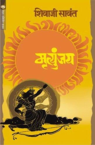 SHIVAJI SAWANT - MRUTUNJAY (Marathi)
