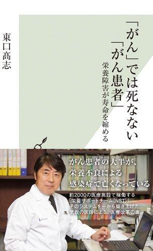 「がん」では死なない「がん患者」 栄養障害が寿命を縮める (光文社新書)