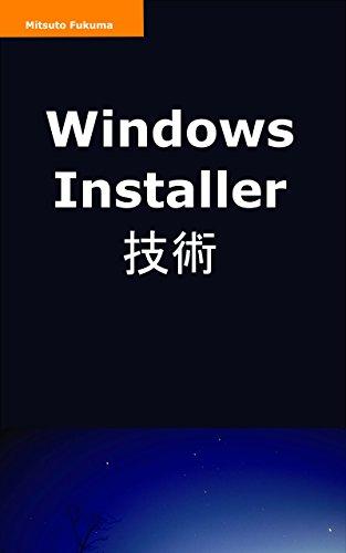 installshield software - 9