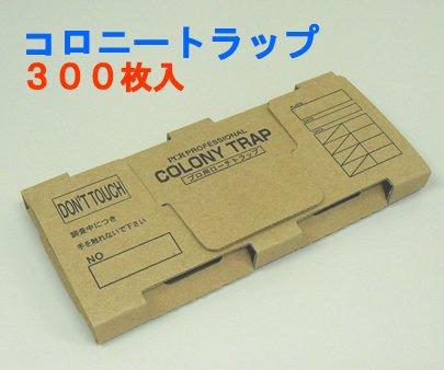 ゴキブリ捕獲 コロニートラップ(プロ用)300枚入 B00E0G28UU