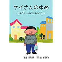 keisannoyume toaruho-muresunomonogatari (Japanese Edition)