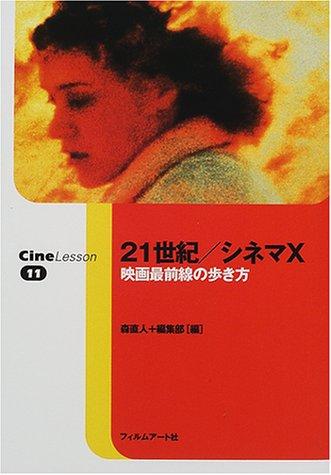 21世紀/シネマX―映画最前線の歩き方 (CineLesson)