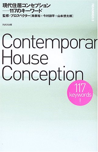 Download READINGS keyword <3> Modern residence Conception -117 (10 +1 Series) (2005) ISBN: 4872751302 [Japanese Import] PDF