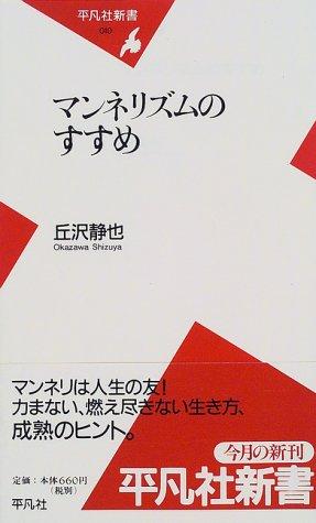 マンネリズムのすすめ (平凡社新書 (010))
