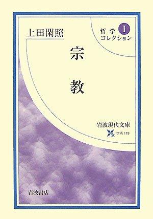 哲学コレクション〈1〉宗教 (岩波現代文庫―学術)