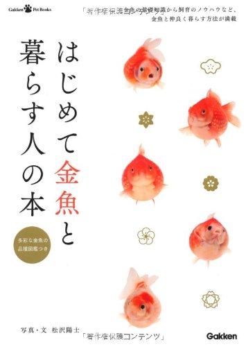 はじめて金魚と暮らす人の本 (GakkenPetBooks)