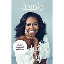 وأصبحتُ (Arabic Edition)