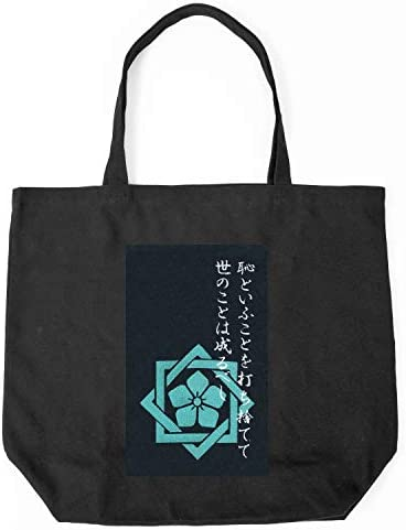 刺繍入り キャンバストートバッグ 幕末志士 坂本龍馬の家紋「組あい角に桔梗」と名言