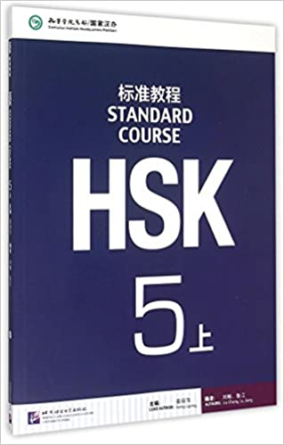 Hsk Standard Course 5A - Textbook (with CD) (Chinese Edition