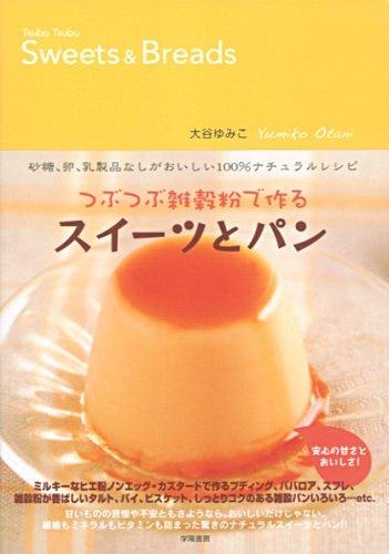 Tsubutsubu zakkokuko de tsukuru suītsu to pan PDF