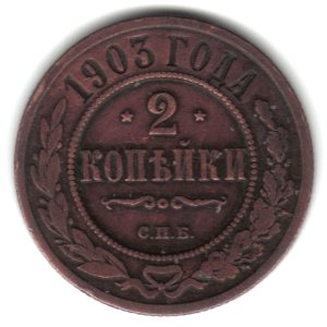 Rare Foreign Coins - 1903 Russian Empire U.S.S.R. 2 Kopeks Coin Y#10.2