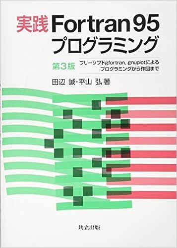 実践Fortran95プログラミング 第3版 -フリーソフトgfortran, gnuplot
