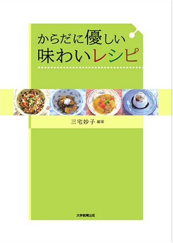 Taste recipes friendly to the body (2006) ISBN: 4887306717 [Japanese Import]