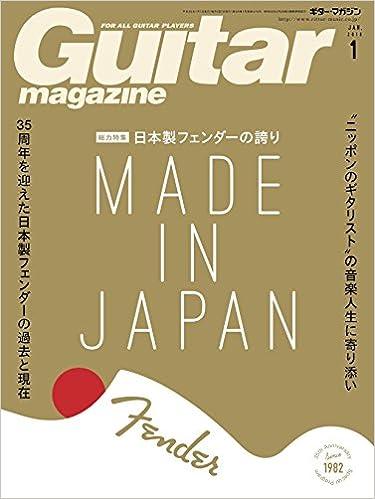 Guitar magazine (ギター・マガジン) 2018年 1月号 [雑誌] (日本語) 雑誌 – 2017/12/13