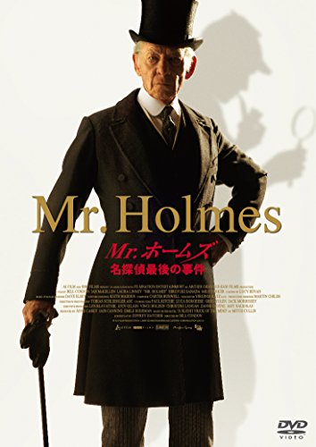 Mr. Holmes Detective Last Of The Incident [DVD]