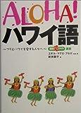 ALOHA!ハワイ語―フラとハワイを愛する人々へ (素敵なフラスタイル選書)